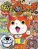 別冊コロコロコミック増刊 妖怪ウォッチまるごとともだちファンブック 2014年 03月号