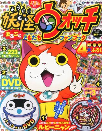 Bessatsu corocoro comics special Yo-Kai Watch entire friend Fanuc 2014 03 issue [magazine]