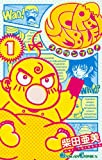 SCRAMBLE! / 柴田 亜美 のシリーズ情報を見る