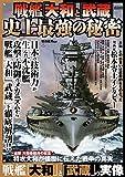 戦艦「大和」と「武蔵」史上最強の秘密 (メディアックスMOOK)