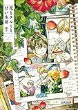 花とクルミと甘い生活 / 涼子 のシリーズ情報を見る