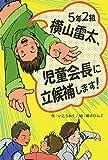 5年2組横山雷太、児童会長に立候補します! (ホップステップキッズ!)