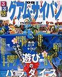 るるぶグアム・サイパン '08 (るるぶ情報版 D 3)