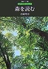 森を読む (自然景観の読み方 新装ワイド版)