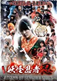 戦国少女伝 妖怪忍者忍 [DVD]