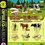 カプセルQミュージアム 北海道サンゴー牧場の朝-1/35スケールの畜産動物たち- Aカラー 全6種セット 海洋堂 ガチャポン