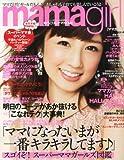 mamagirl (ママガール) vol.4 2013年 11月号 [雑誌]