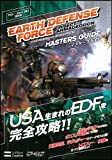 EARTH DEFENSE FORCE:INSECT ARMAGEDDON マスターズガイド