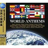 世界の国歌集