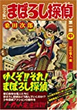 まぼろし探偵 / 桑田 次郎 のシリーズ情報を見る
