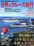 世界のクルーズ旅行 2012 (双葉社スーパームック)