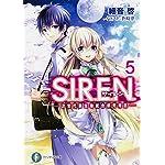 S.I.R.E.N. (5) ‐次世代新生物統合研究特区‐ (富士見ファンタジア文庫)