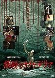 惨殺のサイケデリア[DVD]