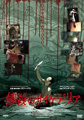 惨殺のサイケデリア 【DVD】
