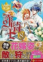 詐騎士(さぎし) 8 (レジーナ文庫)