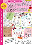 マルからはじめるかわいいイラストの描き方―はじめてでもすぐに使えるイラストアレンジ集 (SAKURA・MOOK 47 楽LIFEホビーシリーズ)