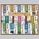 日本の名湯ギフト NMG-50F 30g×50包