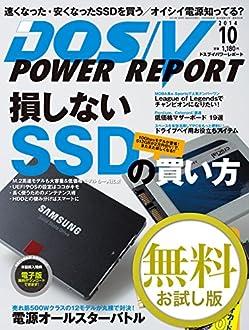 DOS/V POWER REPORT 2014 お試し版 [雑誌]