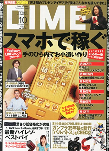 DIME(ダイム) 2015年 10 月号 [雑誌]