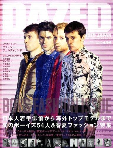 Dazed&Confused Japan 2009年4月号 大きい表紙画像