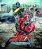 劇場版 仮面ライダードライブ サプライズ・フューチャー[ブルーレイ+DVD] [Blu-ray]