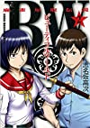 BW(ビューティフルワールド) 麻雀星取伝説 2 (近代麻雀コミックス)