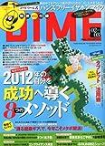 DIME (ダイム) 2012年 2/7号 [雑誌]