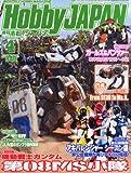 Hobby JAPAN (ホビージャパン) 2013年 04月号 [雑誌]