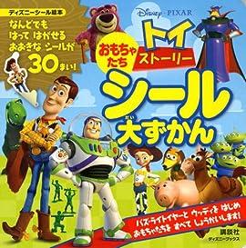 トイ・ストーリー おもちゃたち シール大ずかん (ディズニーブックス) (ディズニーシール絵本)