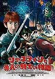 ジャスティンと勇気の騎士の物語 [DVD]