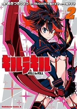 キルラキル(2) (角川コミックス・エース)