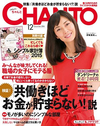 CHANTO 2014年 12月号 [雑誌]