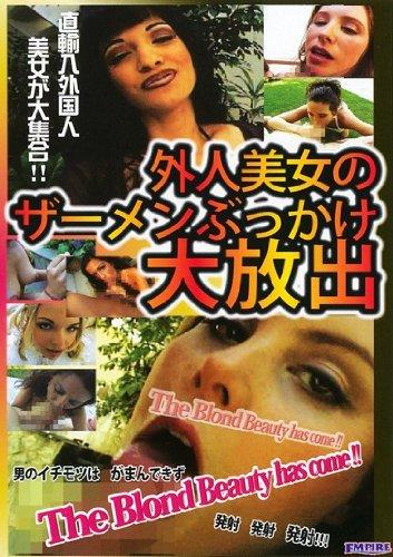 外人美女のザーメンぶっかけ大放出/エンパイヤーピクチャーズ [DVD]