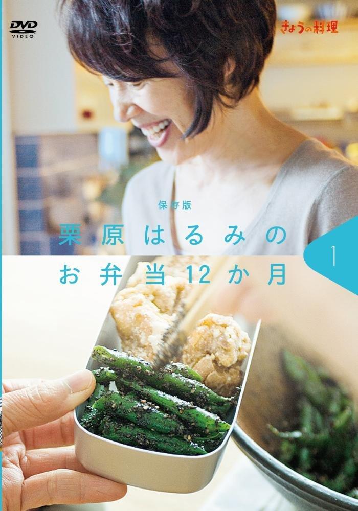 保存版 きょうの料理 栗原はるみのお弁当12か月 Vol.1 (レシピカード付き)
