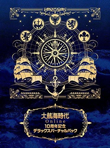 『大航海時代 Online 10周年記念デラックスバーチャルパック』 [オンラインコード]