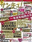 サンキュ! 1月号増刊 サンキュ! ミニ
