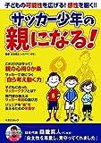 サッカー少年の親になる! (メディアパルムック)