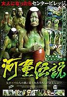 実録 妖怪ドキュメント 河童伝説 センタービレッジ [DVD]