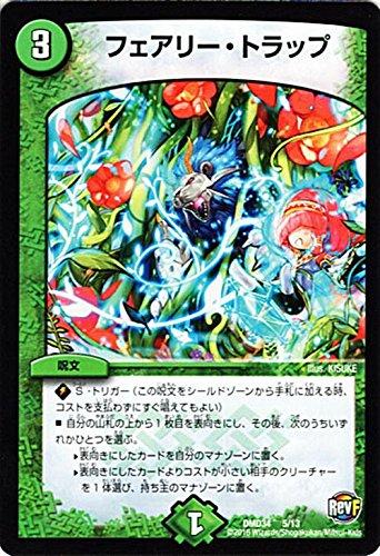 デュエルマスターズ フェアリー・トラップ/DXデュエガチャデッキ 銀刃の勇者 ドギラゴン(DMD34)/ シングルカード