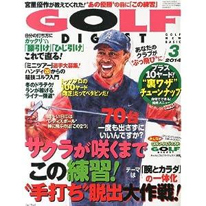 GOLF DIGEST (ゴルフダイジェスト) 2014年 03月号 [雑誌]