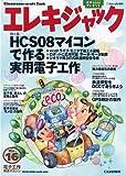 エレキジャック 2010年 01月号 [雑誌]