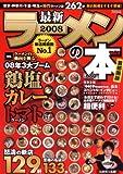 最新ラーメンの本 Vol.2 (2008) 首都圏版 (2) (CARTOP MOOK)