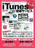 おとなの再入門 iTunes音楽サービス (Gakken Computer Mook)