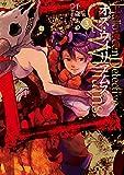 ハロウィン探偵 オズ・ウィリアムス: 3 (ZERO-SUMコミックス)