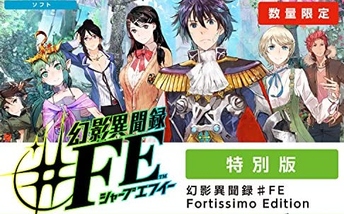 幻影異聞録♯FE Fortissimo Edition(フォルティッシモ エディション)