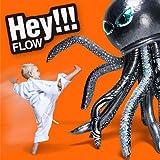 Hey!!!(初回生産限定盤)(DVD付)