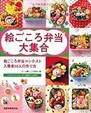 絵ごころ弁当大集合 (旭屋出版MOOK)