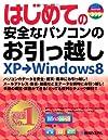 はじめての安全なパソコンのお引っ越し XP→Windows8 (BASIC MASTER SERIES)