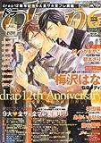 drap (ドラ) 2012年 06月号 [雑誌]
