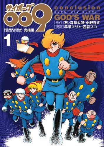 サイボーグ009完結編conclusion GOD'S WAR 1 (少年サンデーコミックススペシャル)